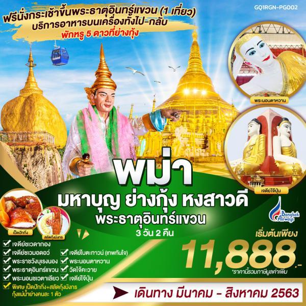 เทศกาลปีใหม่  พม่า มหาบุญ ย่างกุ้ง หงสาวดี พระธาตุอินทร์แขวน 3 วัน 2 คืน  โดยสายการบินบางกอกแอร์เวย์ (PG)