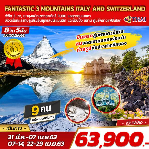 FANTASTIC 3 MOUNTAINS  ITALY AND SWITZERLAND  8 วัน 5 คืน โดยสายการบินไทย (TG)