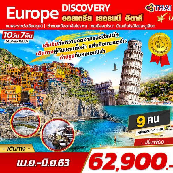 EUROPE DISCOVERY ออสเตรีย – เยอรมนี – อิตาลี 10 วัน 7 คืน โดยสายการบินไทย (TG)
