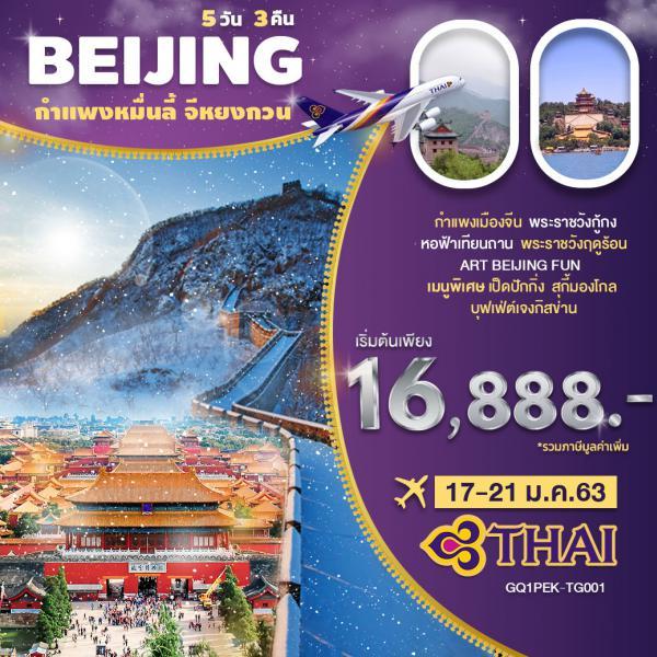 ปักกิ่ง กำแพงหมื่นลี้  จีหยงกวน 5 วัน 3 คืน โดยสายการบินไทย (TG)