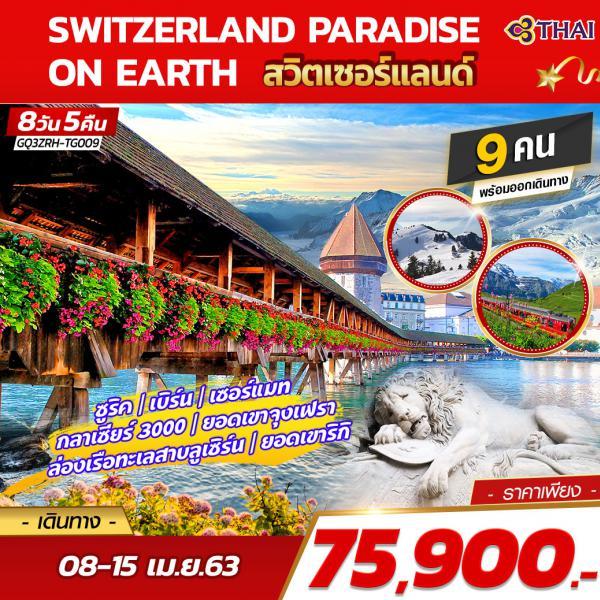 GREENERY AND SNOWY SWITZERLAND สวิตเซอร์แลนด์ 8 วัน 5 คืน โดยสายการบินไทย (TG)