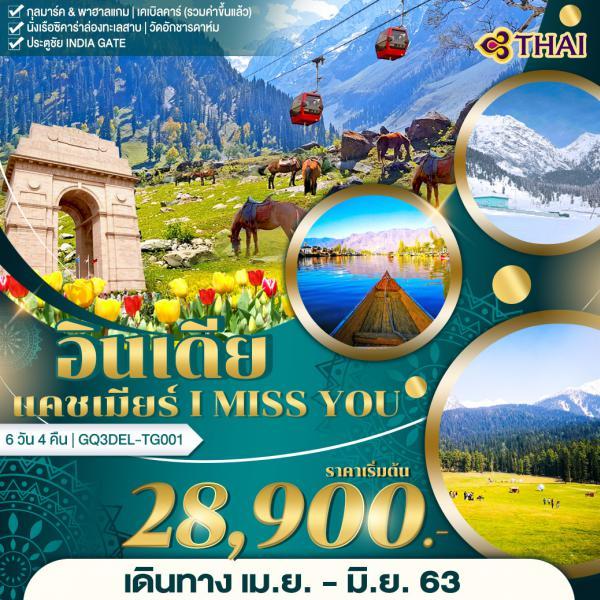 อินเดีย แคชเมียร์ I Miss You 6วัน 4คืน โดยสายการบินไทย (TG)