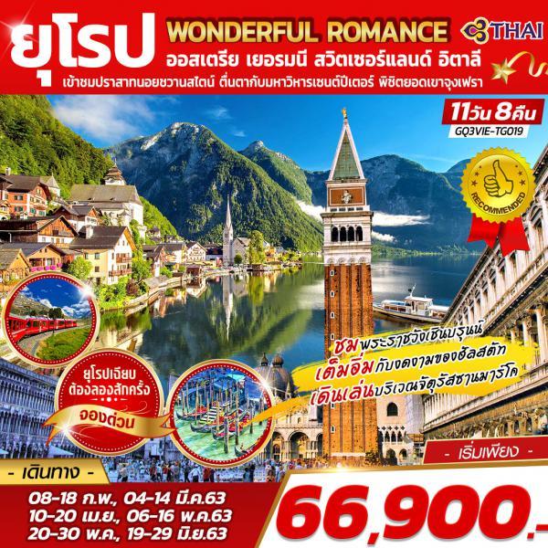WONDERFUL ROMANCE ออสเตรีย - เยอรมนี – สวิตเซอร์แลนด์ – อิตาลี 11 วัน 8 คืน โดยสายการบินไทย (TG)