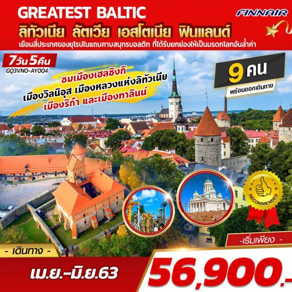 GREATEST BALTIC ลิทัวเนีย ลัตเวีย เอสโตเนีย ฟินแลนด์ 7 วัน 5 คืน โดยสายการบินฟินน์แอร์ (AY)