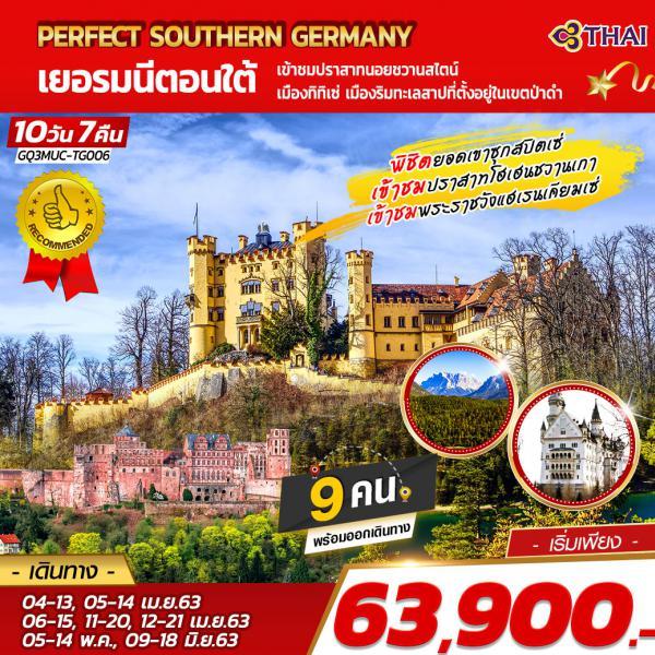 PERFECT SOUTHERN GERMANY เยอรมนีตอนใต้ 10 วัน 7 คืน โดยสายการบินไทย (TG)