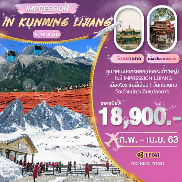 เทศกาลปีใหม่ IMPRESSION IN KUNMING LIJIANG 5 วัน 4 คืน โดย สายการบินไทย (TG)