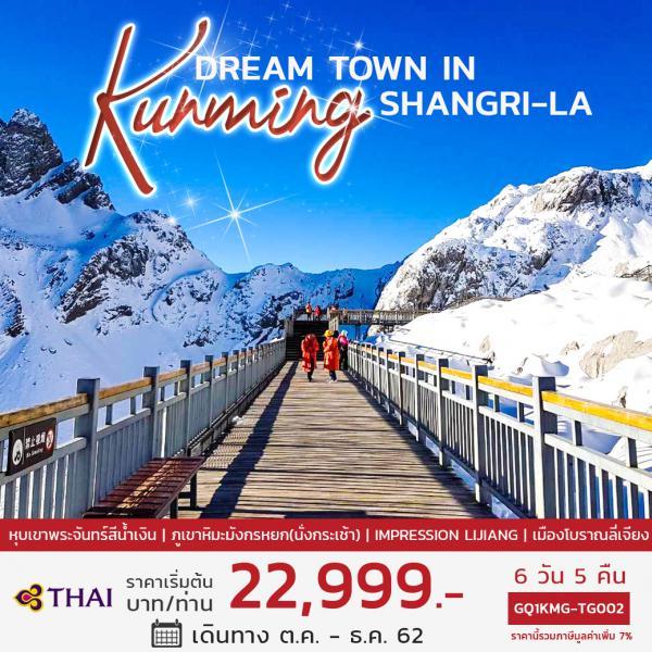 KUNMING DREAM TOWN IN SHANGRI-LA  6 วัน 5 คืน โดยสายการบินไทย (TG)