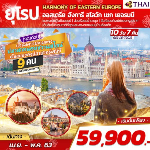 HARMONY OF EASTERN EUROPE ออสเตรีย ฮังการี สโลวัก เชก เยอรมนี  10 วัน 7 คืน โดยสายการบินไทย (TG)