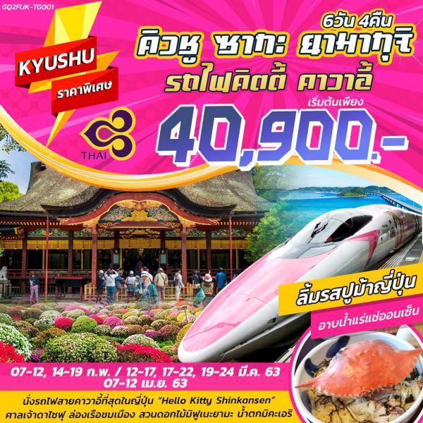 KYUSHU SAGA YAMAGUCHI รถไฟคิตตี้ คาวาอี้  6วัน 4คืน โดยสายการบินไทย  (TG)