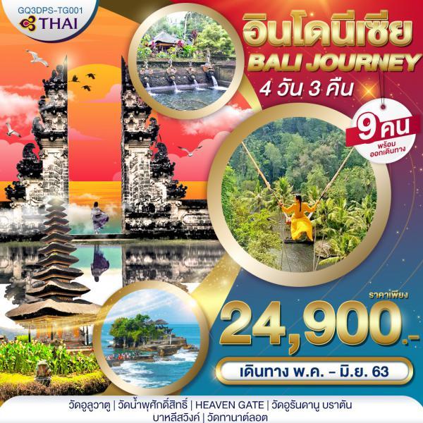 อินโดนีเซีย Bali Journey 4 วัน 3 คืน โดยสายการบินไทย (TG)