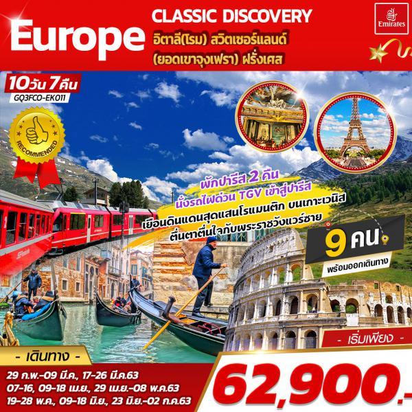 EUROPE CLASSIC DISCOVERY 10 DAYS 7 NIGHTS อิตาลี(โรม) – สวิตเซอร์แลนด์(ยอดเขาจุงเฟรา) – ฝรั่งเศส  โดยสายการบินเอมิเรตส์ (EK)