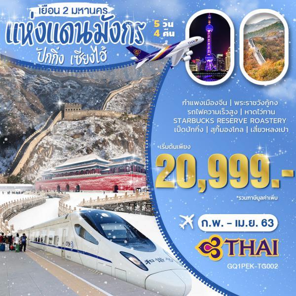 เทศกาลปีใหม่ เยือน2 มหานครแห่งแดนมังกร  ปักกิ่ง เซี่ยงไฮ้ 5 วัน 4 คืน โดยสายการบินไทย (TG)