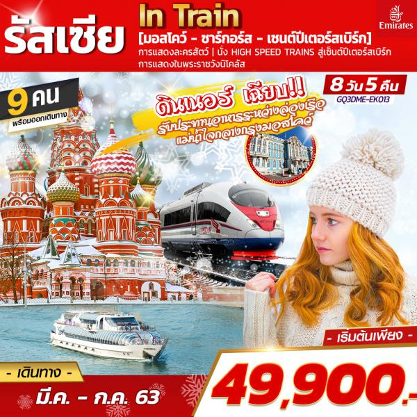 รัสเซีย in Train [มอสโคว์ - ซาร์กอร์ส - เซนต์ปีเตอร์สเบิร์ก] 8 วัน 5 คืน โดยสายการบินเอมิเรตส์ [EK]