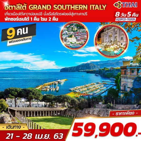 SOUTH ITALY มนต์เสน่ห์ อิตาลีใต้ 8 วัน 5 คืน โดยสายการบินไทย (TG)