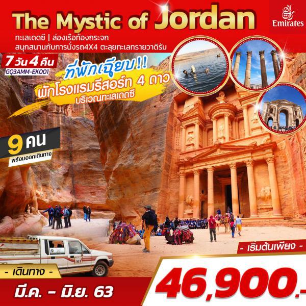 The Mystic of Jordan 7 DAYS 4 NIGHTS โดยสายการบินเอมิเรตส์ (EK)