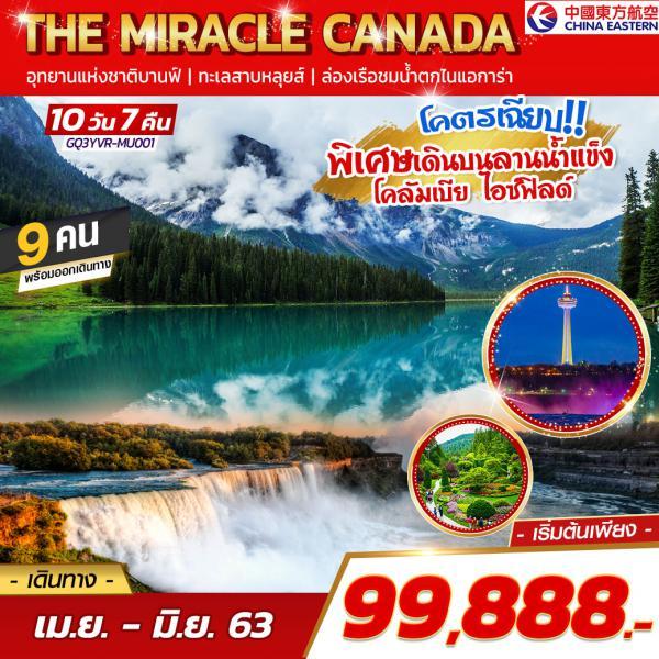 The Miracle Canada 10 DAYS 7 NIGHTS โดยสายการบินไชน่าอีสเทิร์น แอร์ไลน์ (MU)