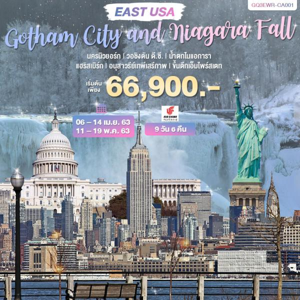 EAST USA Gotham City and Niagara Fall  9 DAYS 6 NIGHTS โดยสายการบินแอร์ ไชน่า (CA)