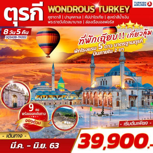 WONDROUS TURKEY (บินภายใน 2 ขา) ตุรกี 8 DAYS 5 NIGHTS โดยสายการบินเตอร์กิช แอร์ไลน์ (TK)