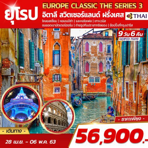 EUROPE CLASSIC THE SERIES 3 อิตาลี – สวิตเซอร์แลนด์ - ฝรั่งเศส 9 วัน 6 คืน โดยสายการบินไทย (TG)