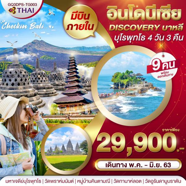 อินโดนีเซีย Discovery บาหลี บุโรพุทโธ 4 วัน 3 คืน โดยสายการบินไทย (TG)