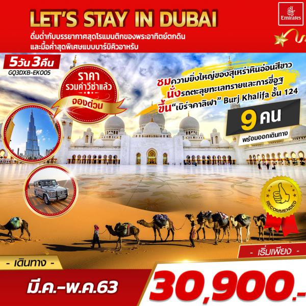 LET'S STAY IN DUBAI 5 DAYS 3 NIGHTS โดยสายการบินเอมิเรตส์ (EK)