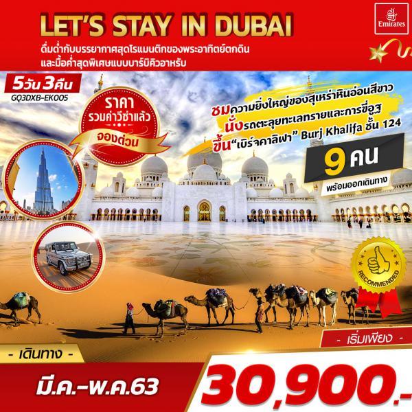 LET'S STAY IN DUBAI ดูไบ 5 วัน 3 คืน  โดยสายการบินเอมิเรตส์ (EK)