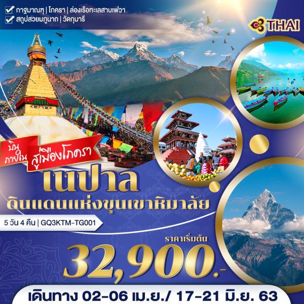 เนปาล Super Peak ล่องเรือทะเลสาบเฟวา 5วัน 4คืน โดยสายการบินไทย (TG)