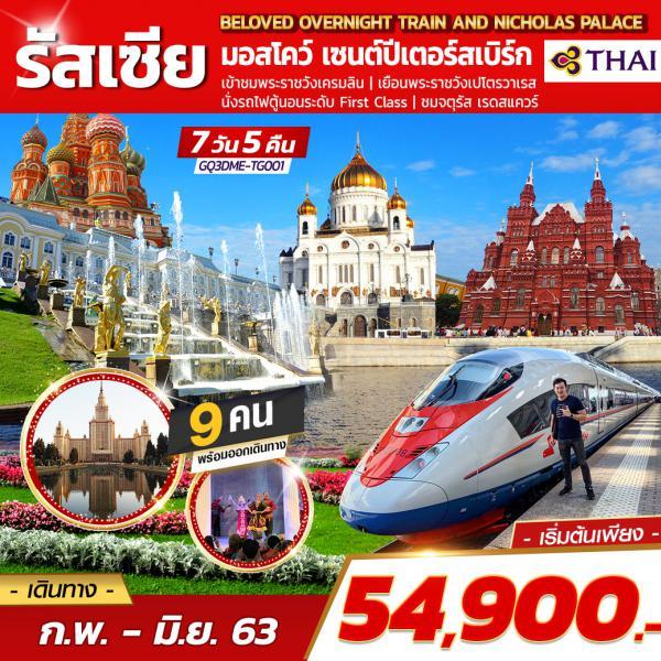 BELOVED OVERNIGHT TRAIN AND NICHOLAS PALACE รัสเซีย มอสโคว์ เซนท์ปีเตอร์เบิร์ก 7 DAYS 5 NIGHTS โดยสายการบินไทย (TG)