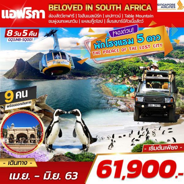 BELOVED IN SOUTH AFRICA  แอฟริกาใต้ โจฮันเนสเบิร์ก เคปทาวน์   8 DAYS 5 NIGHTS โดยสายการบินสิงคโปร์แอร์ (SQ)