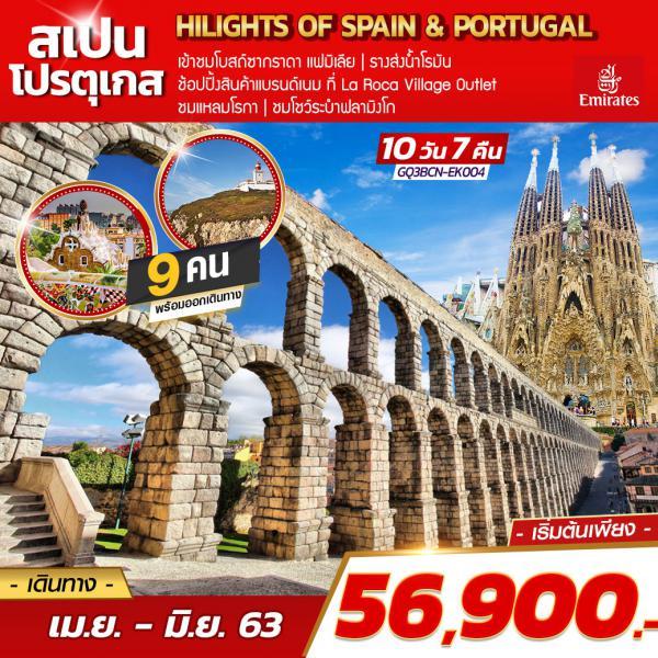 HILIGHTS OF SPAIN & PORTUGAL สเปน – โปรตุเกส 10 วัน 7 คืน โดยสายการบินเอมิเรตส์ (EK)