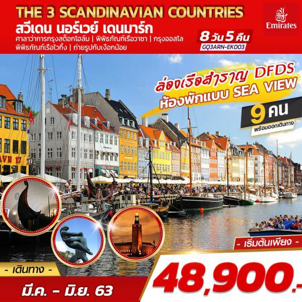THE 3 SCANDINAVIAN COUNTRIES สวีเดน –นอร์เวย์ – เดนมาร์ก 8 วัน 5 คืน โดยสายการบินเอมิเรตส์ (EK)