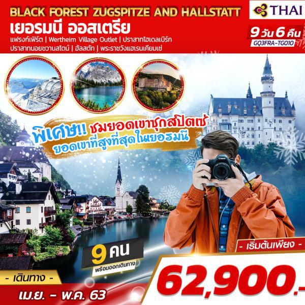 SAY HI BLACK FOREST, ZUGSPITZE AND HALLSTATT  เยอรมนี ออสเตรีย 9 วัน 6 คืน โดยสารการบินไทย (TG)