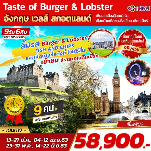 Taste of Burger & Lobster  อังกฤษ เวลส์ สกอตแลนด์  9 วัน 6 คืน โดยสารการบินไทย (TG)