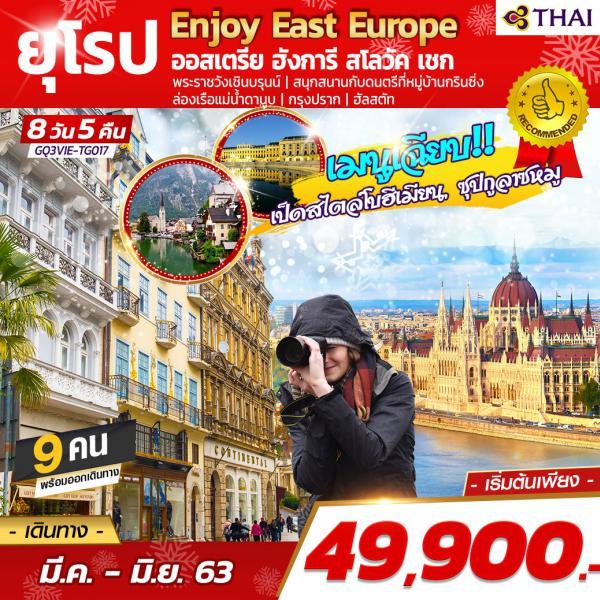 Enjoy East Europe ออสเตรีย ฮังการี สโลวัค เชก  8 DAYS 5 NIGHTS โดยสายการบินไทย (TG)