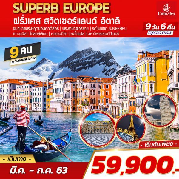 SUPERB EUROPE 9 DAYS 6 NIGHTS ฝรั่งเศส สวิตเซอร์แลนด์ อิตาลี โดยสายการบินเอมิเรตส์ (EK)