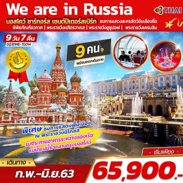 We are in Russia  มอสโคว์ ซาร์กอร์ส เซนต์ปีเตอร์สเบิร์ก 9 วัน 7 คืน  โดยสายการบินไทย (TG)