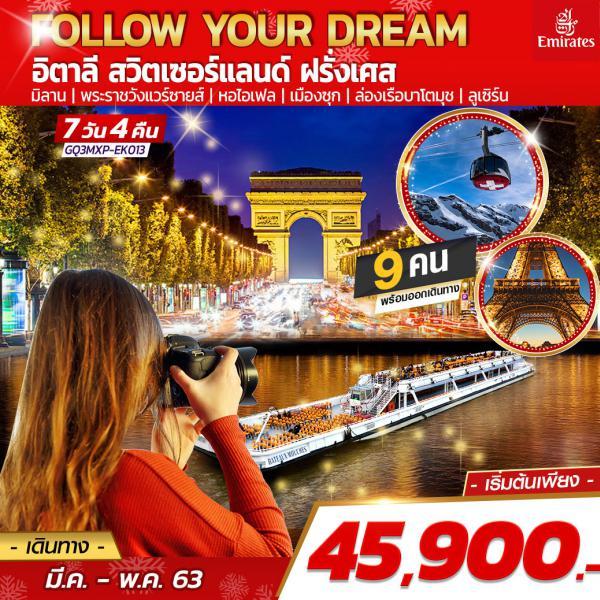 FOLLOW YOUR DREAM อิตาลี – สวิตเซอร์แลนด์-ฝรั่งเศส 7 วัน 4 คืน โดยสายการบินเอมิเรตส์ (EK)