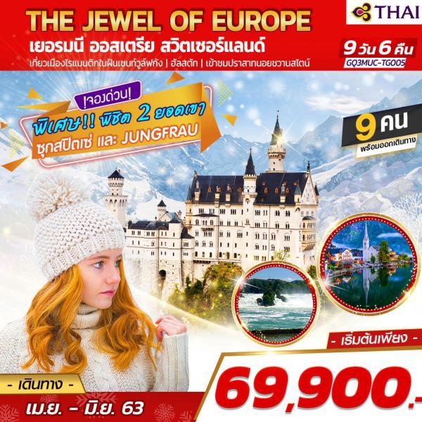 The Jewel of Europe เยอรมนี ออสเตรีย สวิตเซอร์แลนด์ 9 วัน 6 คืน โดยสายการบินไทย (TG)