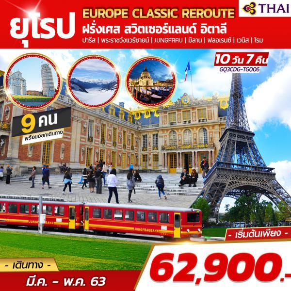EUROPE CLASSIC REROUTE ฝรั่งเศส สวิตเซอร์แลนด์ อิตาลี 10 วัน 7 คืน โดยสายการบินไทย (TG)