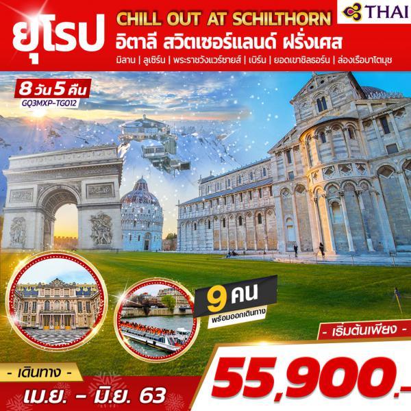 CHILL OUT AT SCHILTHORN อิตาลี สวิตเซอร์แลนด์ ฝรั่งเศส 8 วัน 5 คืน โดยสายการบินไทย (TG)