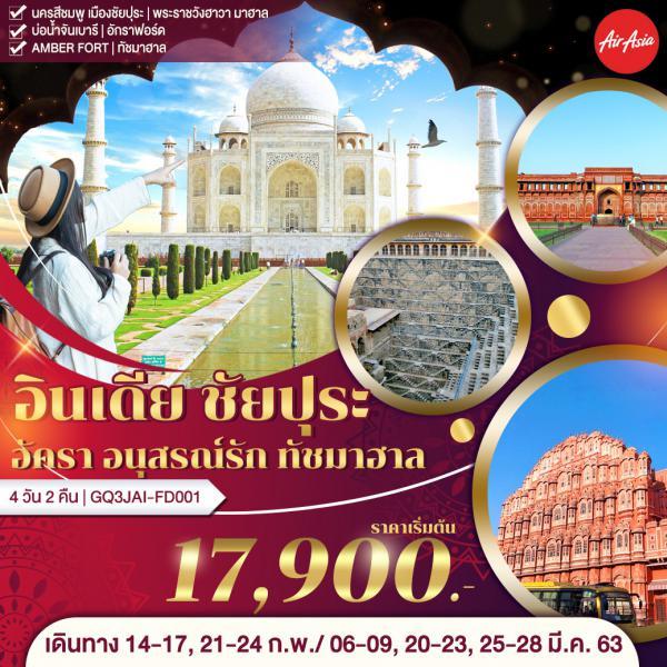 อินเดีย ชัยปุระ อัครา อนุสรณ์รัก ทัชมาฮาล  4 วัน 2 คืน โดยสายการบินแอร์เอเชีย (FD)