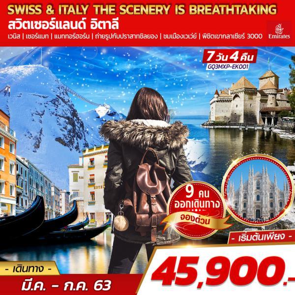 SWISS & ITALY THE SCENERY IS BREATHTAKING อิตาลี สวิตเซอร์แลนด์ 7 วัน 4 คืน โดยสายการบินเอมิเรตส์ (EK)