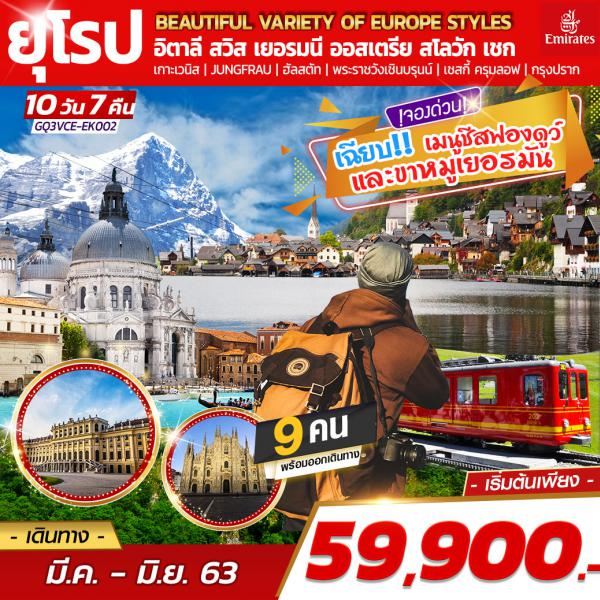 BEAUTIFUL VARIETY OF EUROPE STYLES อิตาลี – สวิส – เยอรมนี – ออสเตรีย – สโลวัก – เชก 10 วัน 7 คืนโดยสายการบินเอมิเรตส์ (EK)