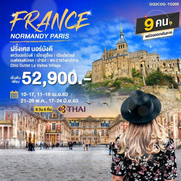 FRANCE NORMANDY PARIS ฝรั่งเศส นอร์มังดี 8 วัน 5 คืน โดยสายการบินไทย (TG)