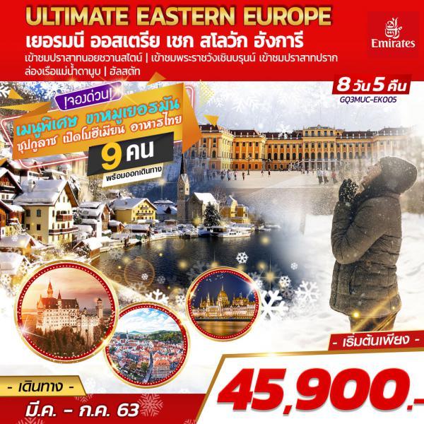 ULTIMATE EASTERN EUROPE เยอรมนี ออสเตรีย เชก สโลวัก ฮังการี 8 DAYS 5 NIGHTS โดยสายการบินเอมิเรตส์ (EK)