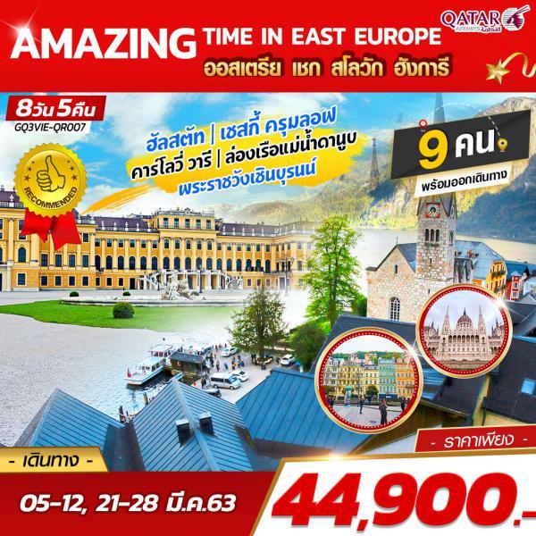 AMAZING TIME IN EAST EUROPE ออสเตรีย เชก สโลวัก ฮังการี 8 วัน 5 คืน โดยสายการบินกาตาร์ แอร์เวย์ (QR)