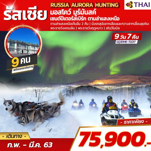 RUSSIA AURORA HUNTING รัสเซีย มอสโคว์ มูร์มันสค์ เซนต์ปีเตอร์สเบิร์ก ตามล่าแสงเหนือ 9 DAYS 7 NIGHTS โดยสายการบินไทย (TG)