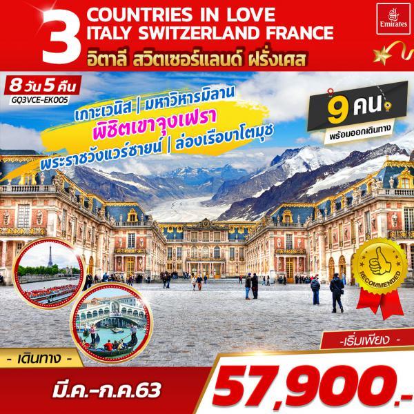 3 COUNTRIES IN LOVE  ITALY SWITZERLAND FRANCE  อิตาลี สวิตเซอร์แลนด์ ฝรั่งเศส 8 วัน 5 คืน โดยสายการบินเอมิเรตส์ (EK)