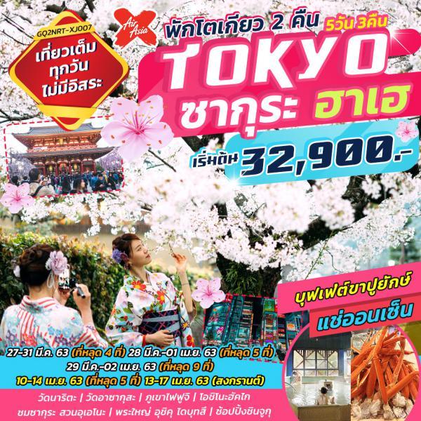 TOKYO ซากุระ ฮาเฮ 5 วัน 3 คืน โดยสายการบินไทยแอร์เอเชียเอ็กซ์ (XJ)