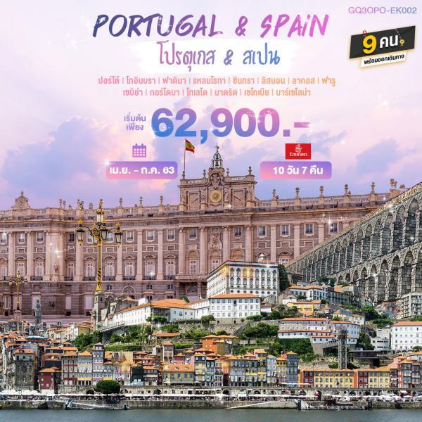 PORTUGAL & SPAIN โปรตุเกส & สเปน 10 วัน 7 คืน โดยสายการบินเอมิเรตส์ (EK)